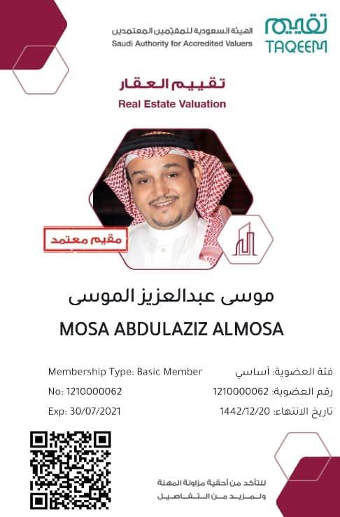 السيد \ موسى عبد العزيز الموسى