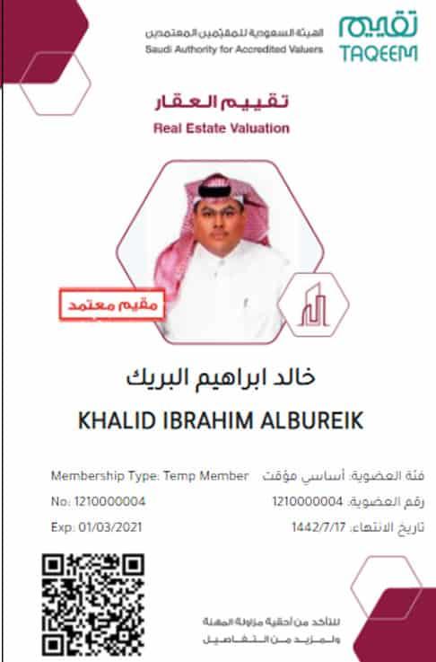 خالد ابراهيم